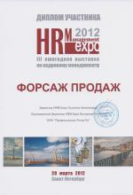 HRM Expo 2012